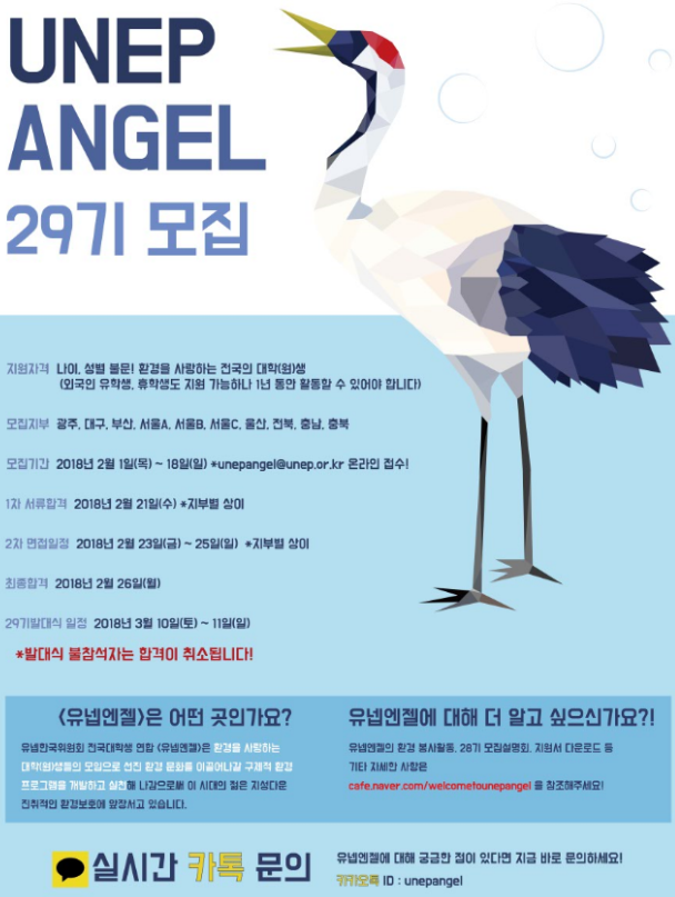 UN산하 전국대학생연합 환경동아리 유넵엔젤 29기 모집
