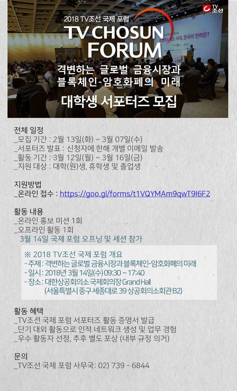 TV조선 2018 국제포럼 서포터즈 모집 (~03/07)