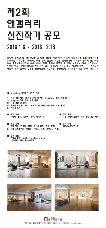 2018 제 2회 앤갤러리 신진작가 공모전