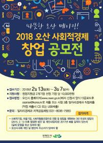 2018 오산 사회적경제 창업 공모전