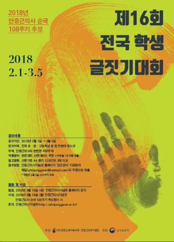 안중근의사 순국 108주기 추모 제16회 전국학생글짓기대회