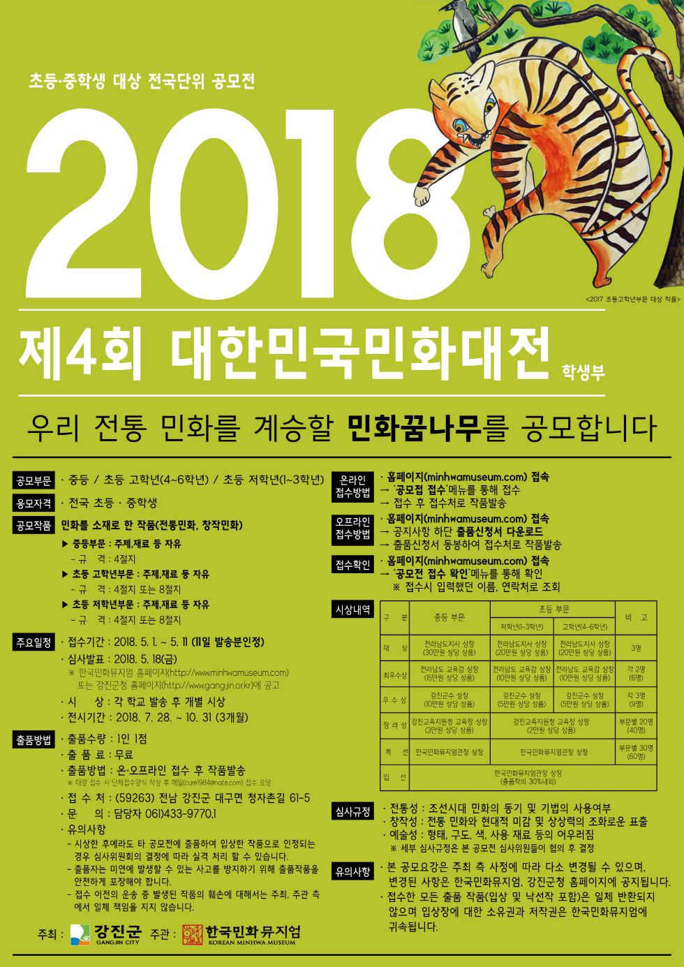 제 4회 대한민국민화대전(학생부)