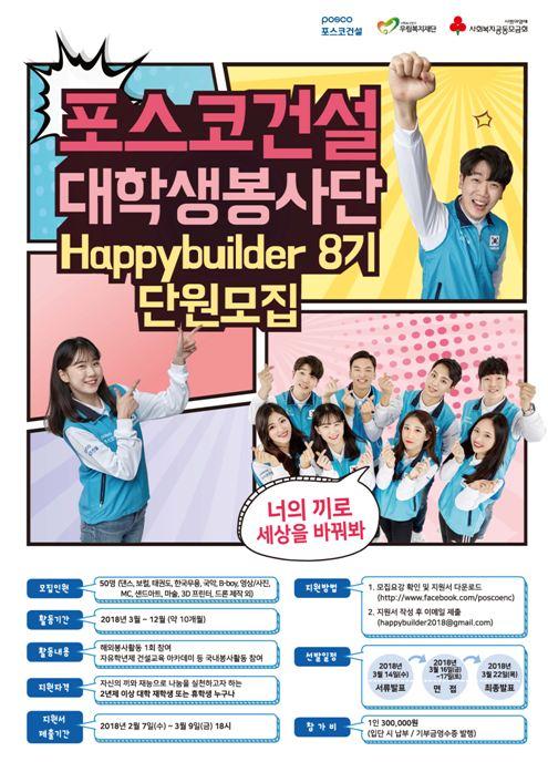 [포스코건설]대학생봉사단 Happybuilder 8기 단원 모집(~3/9)