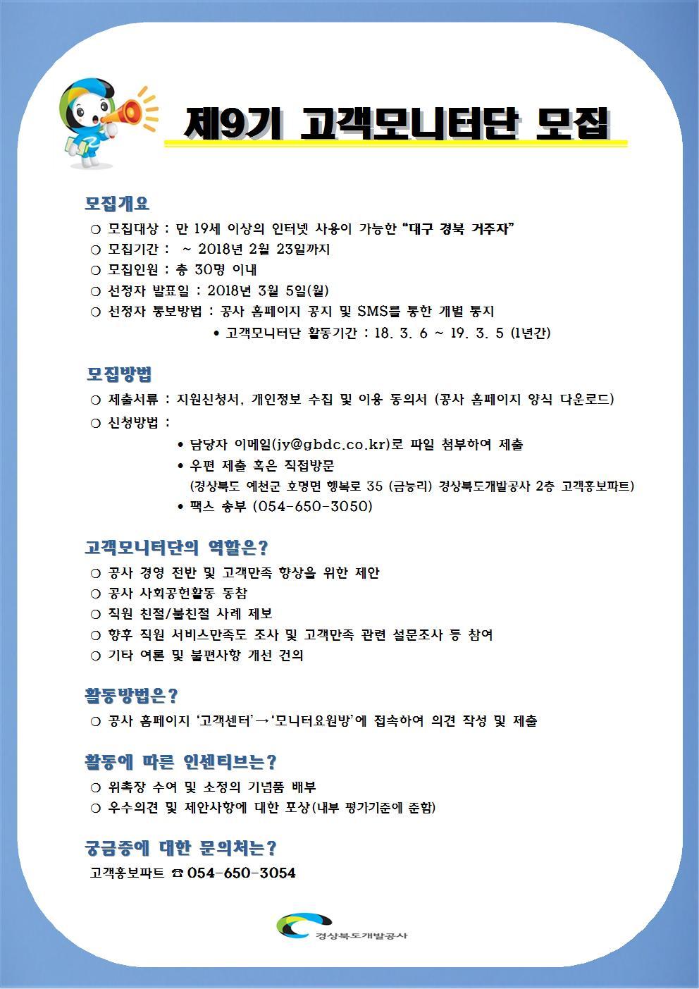경상북도개발공사 제9기 고객모니터단 모집