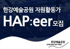 예술과 쉼이 함께하는 한강예술공원 자원활동가 해피어 HAP:eer 모집