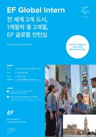 2018 EF 글로벌 인턴십 공모전