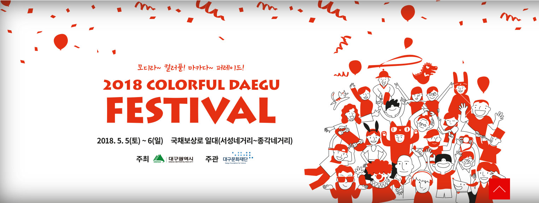 2018 컬러풀대구페스티벌 해외홍보영상 공모