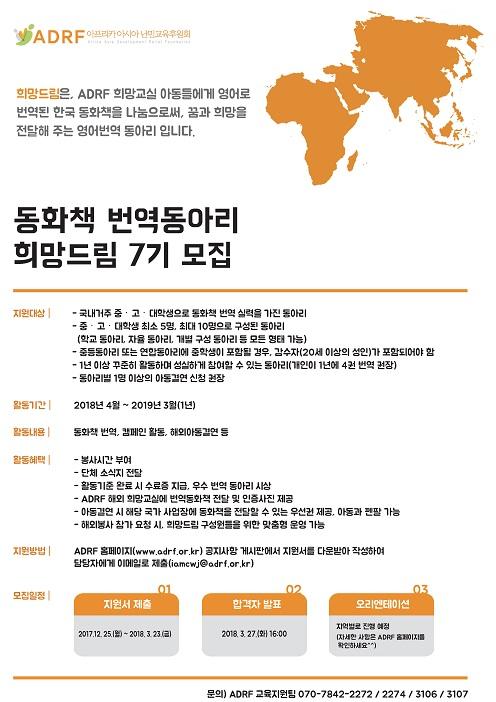 [ADRF] 동화책 영어 번역 봉사동아리 희망드림 7기 모집 (~3/23)