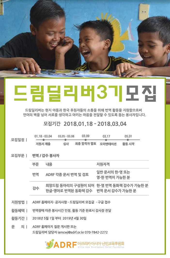 [ADRF] 개인번역봉사자 드림딜리버 3기 모집 (~3/4)