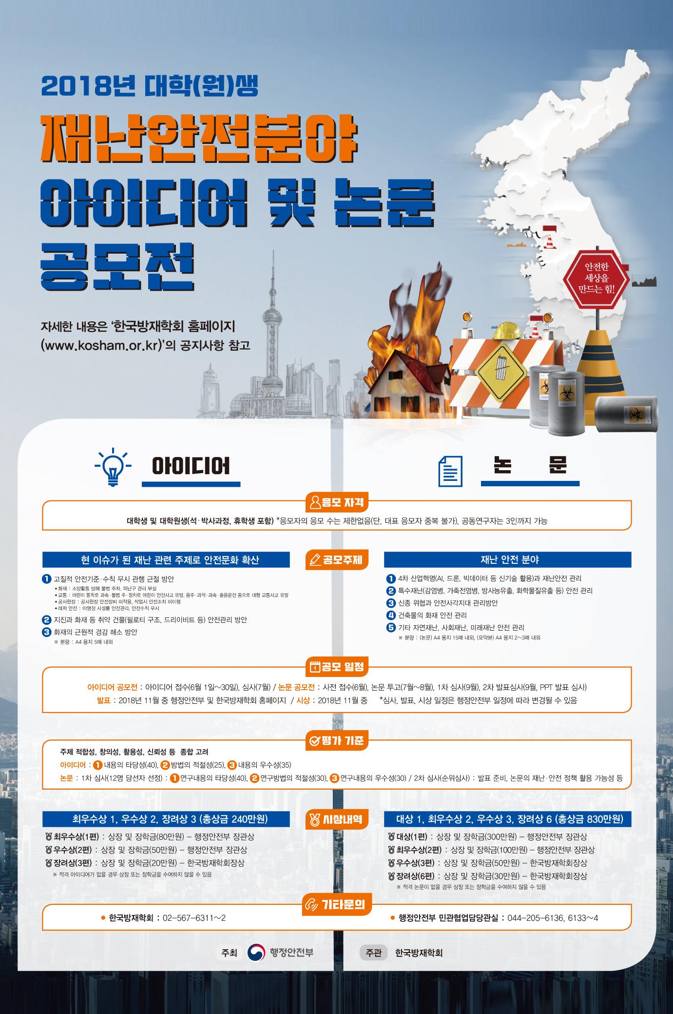 2018년 대학(원)생 재난안전분야 아이디어 및 논문 공모전