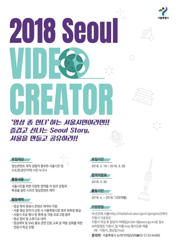 2018 서울 영상 창작가 모집
