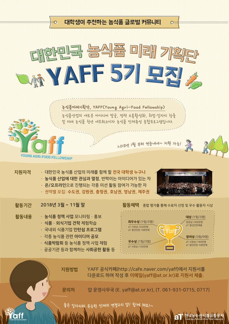 [한국농수산식품유통공사] ★농식품미래기획단 YAFF★ 5기 모집(상시모집)