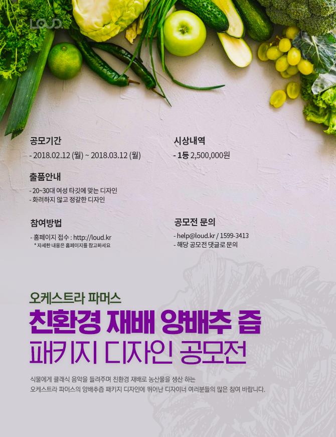 오케스트라 파머스 친환경 재배 양배추 즙 패키지 디자인 공모전