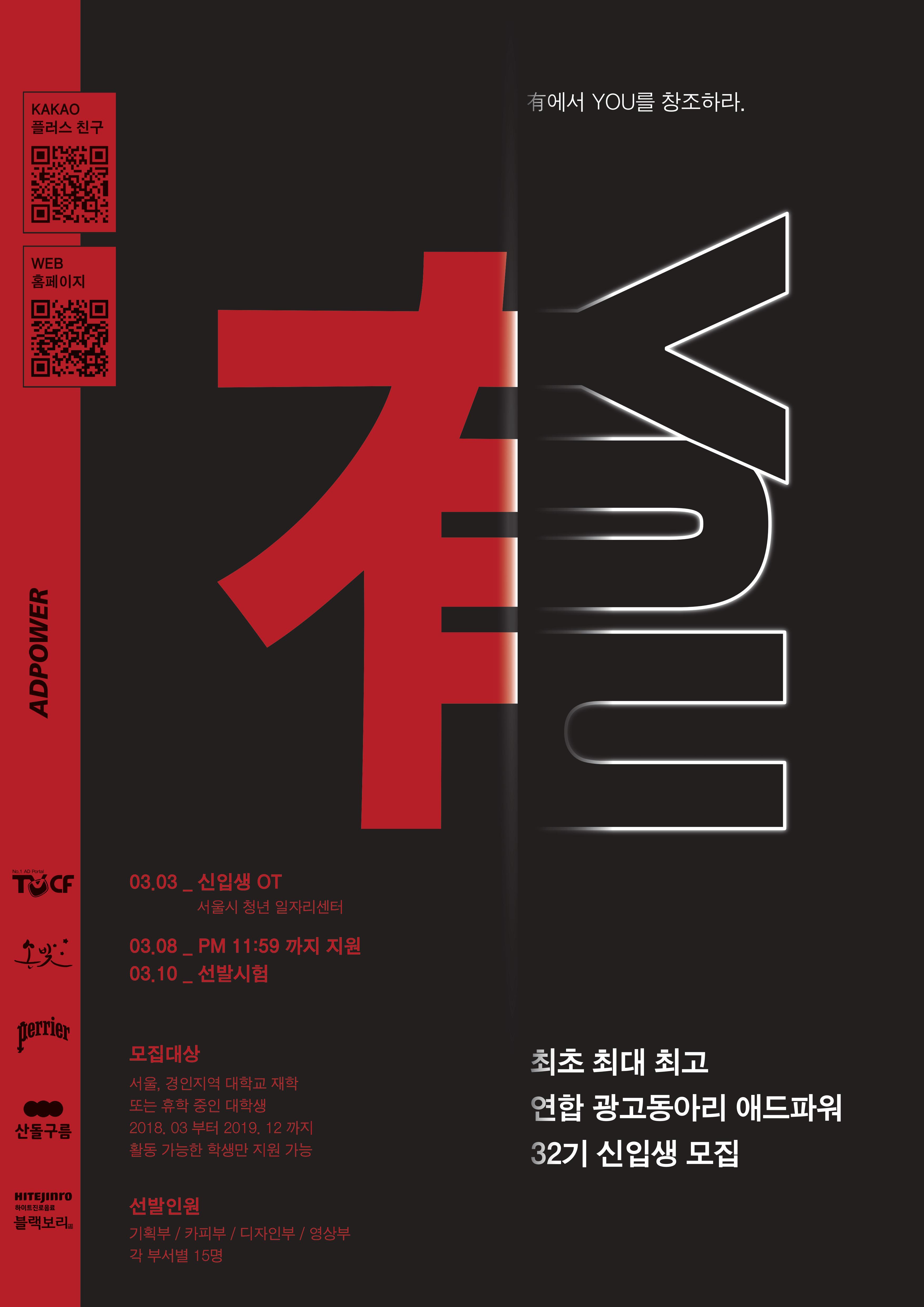 ■[최초, 최고, 최대 대학생 광고연합동아리 애드파워 32기 신입생 모집]■