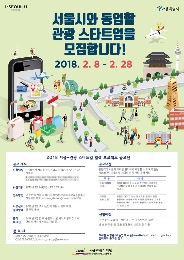 2018년도「서울-관광 스타트업 협력 프로젝트」및「서울-관광 스타트업 인큐베이팅 지원사업」모집 공고