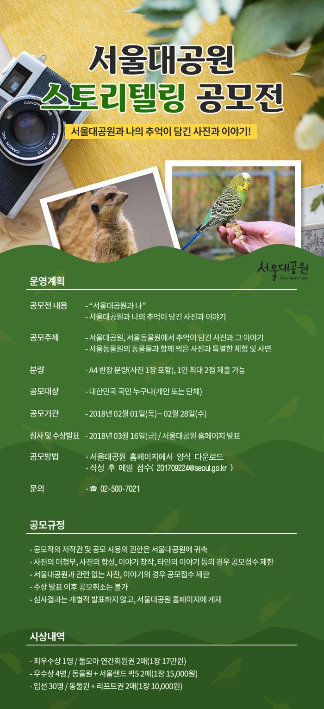서울대공원 스토리텔링 공모전