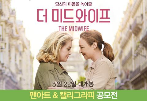 영화 ≪더 미드와이프≫ 팬아트/캘리그라피 공모전