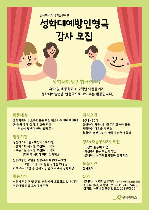 [굿네이버스 경기남부지부] 성폭력예방인형극 강사 모집(수원시 위치, 모집시까지 적극환영!)