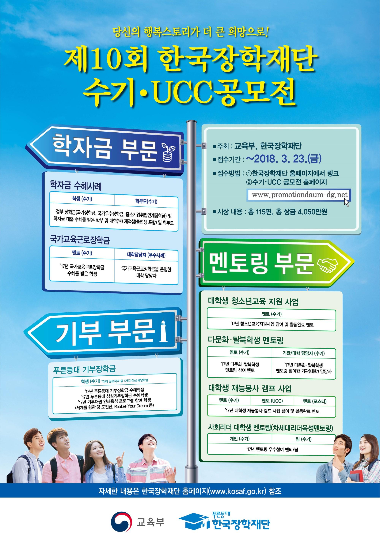 제10회 한국장학재단 수기, UCC 공모전