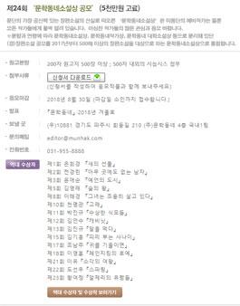 제24회 문학동네소설상 공모(5천만원 고료)