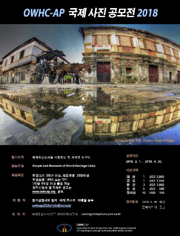 OWHC-AP 세계유산도시 국제사진공모전 2018