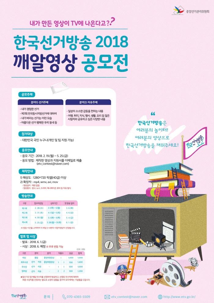 한국선거방송 2018 깨알영상 공모전