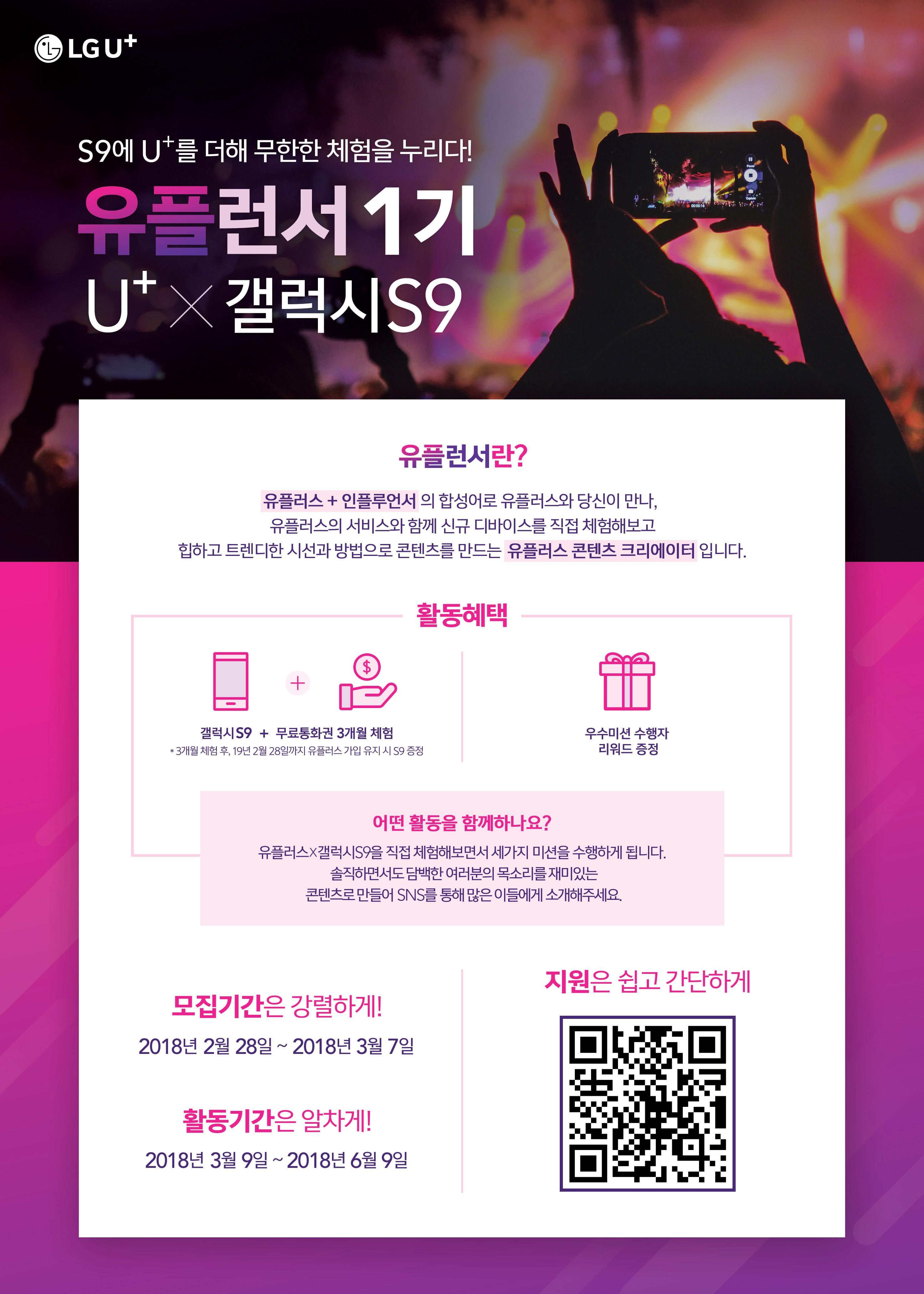 얼리어답터 주목! LG U+와 함께하는 갤S9 체험, '유플런서 1기' 모집 (~3/7)