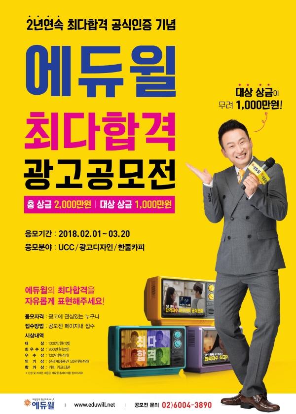 에듀윌 최다합격 광고공모전(UCC/광고디자인/한줄카피)