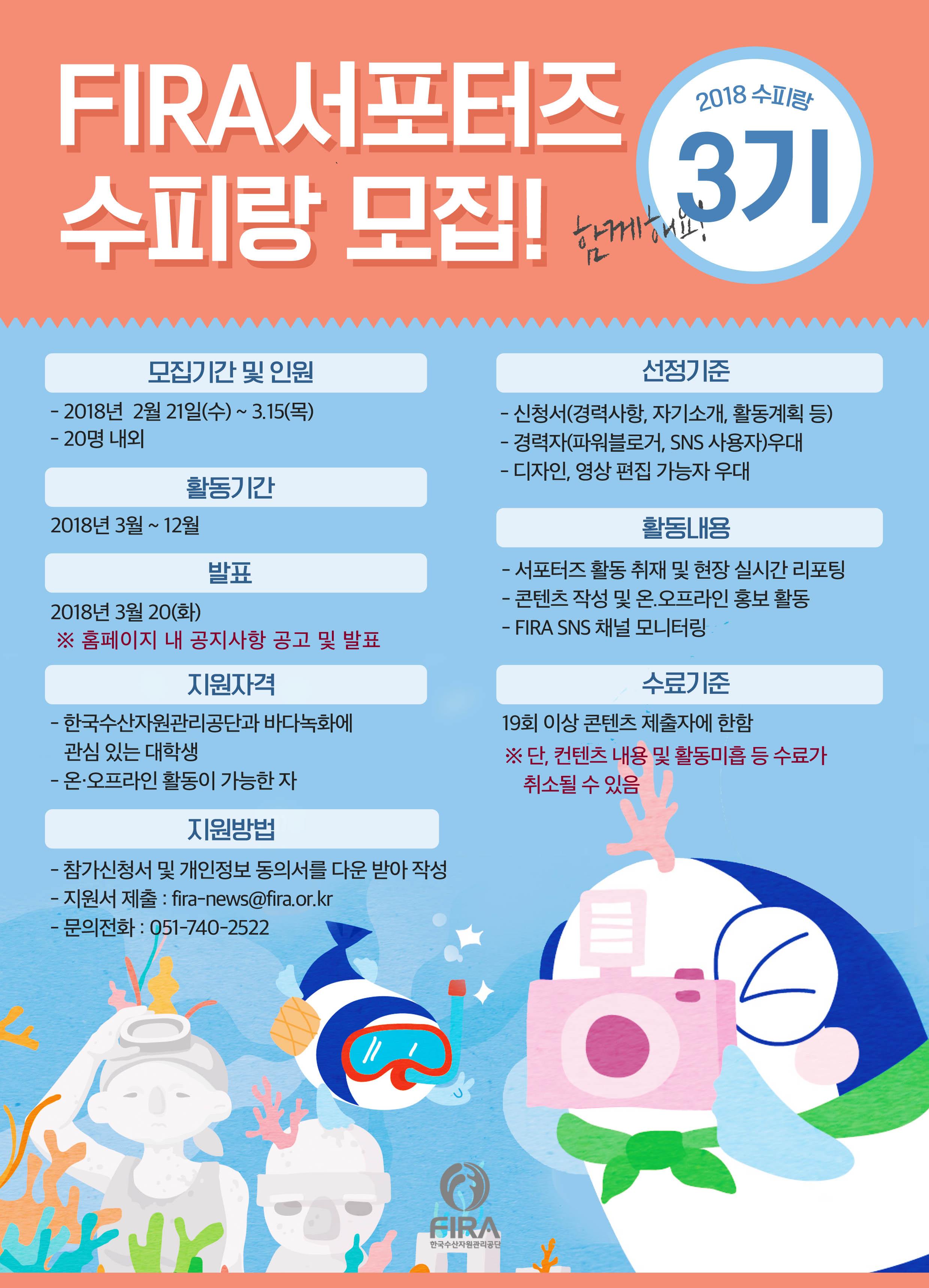 한국수산자원관리공단 서포터즈 `수피랑` 3기 모집