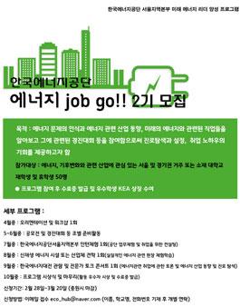 한국에너지공단 에너지job go! 2기