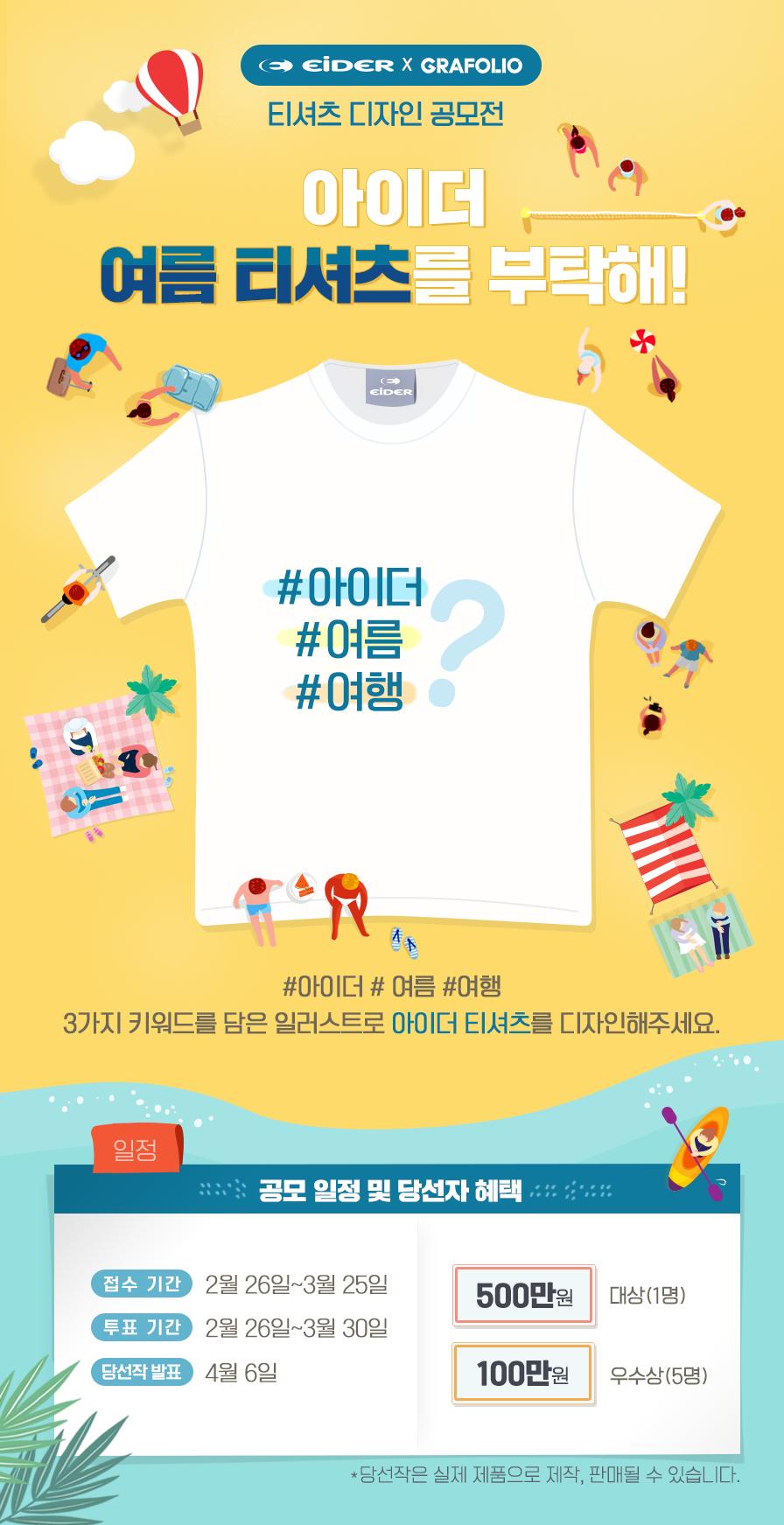 [EIDER X GRAFOLIO] 아이더 여름 티셔츠 디자인 공모전