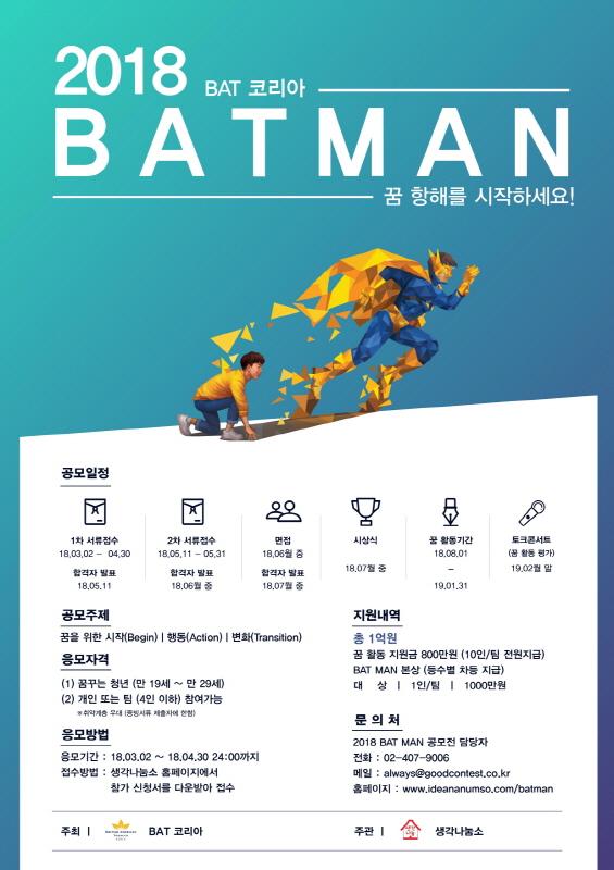 2018 BAT코리아 BAT MAN 공모전