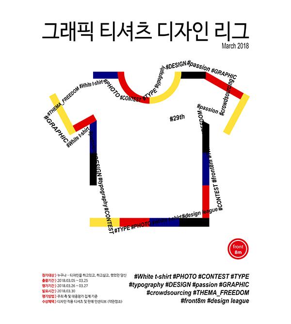 제 29회 티셔츠 디자인리그