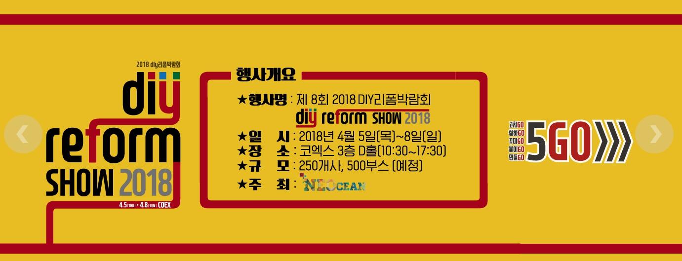 2018 DIY 리폼 박람회