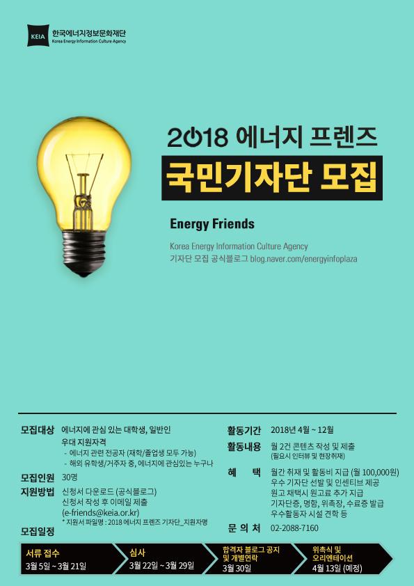 [한국에너지정보문화재단] 2018년 국민기자단 '에너지 프렌즈'