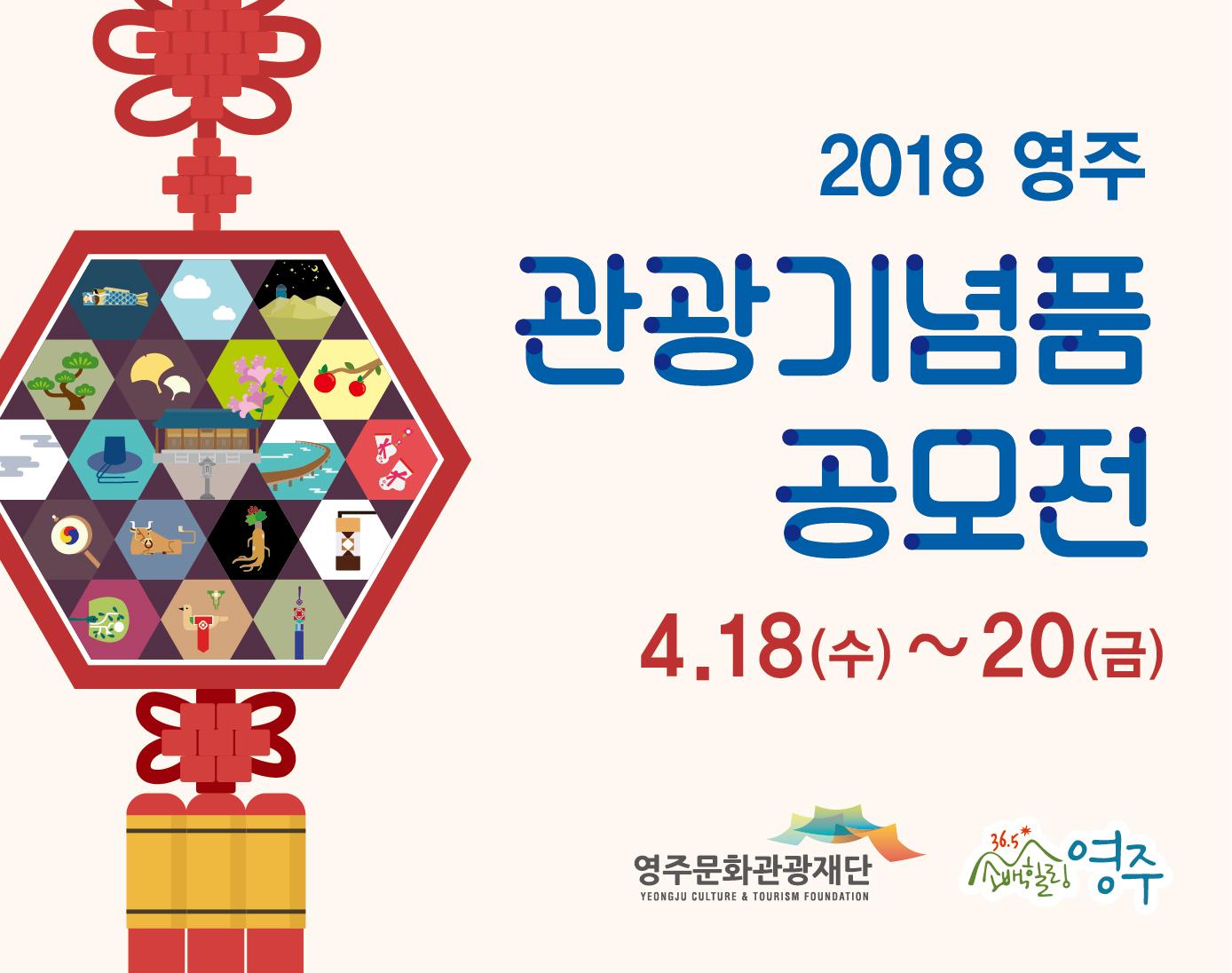 2018영주 관광기념품 공모전