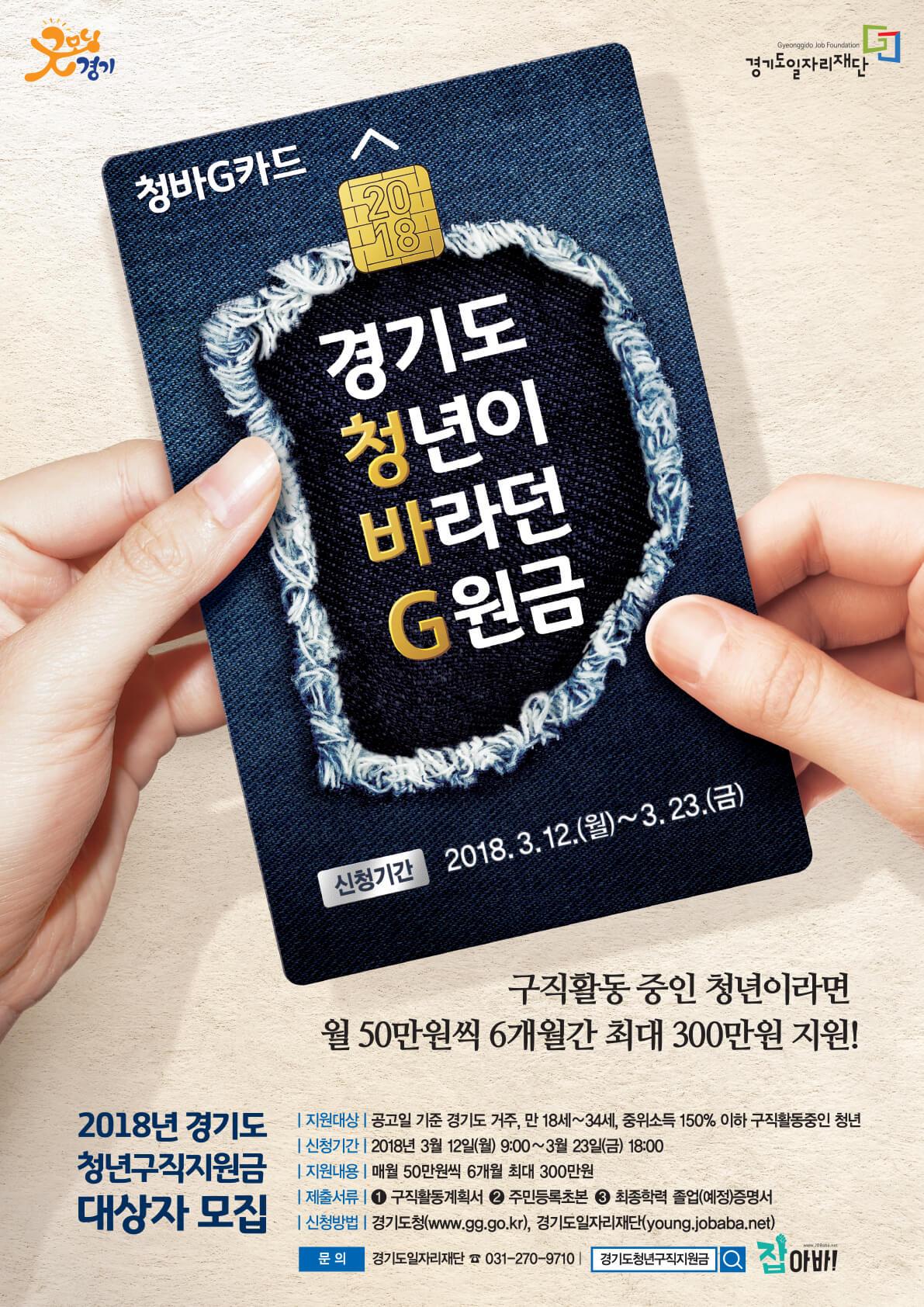 2018년 경기도 청년구직지원금 모집
