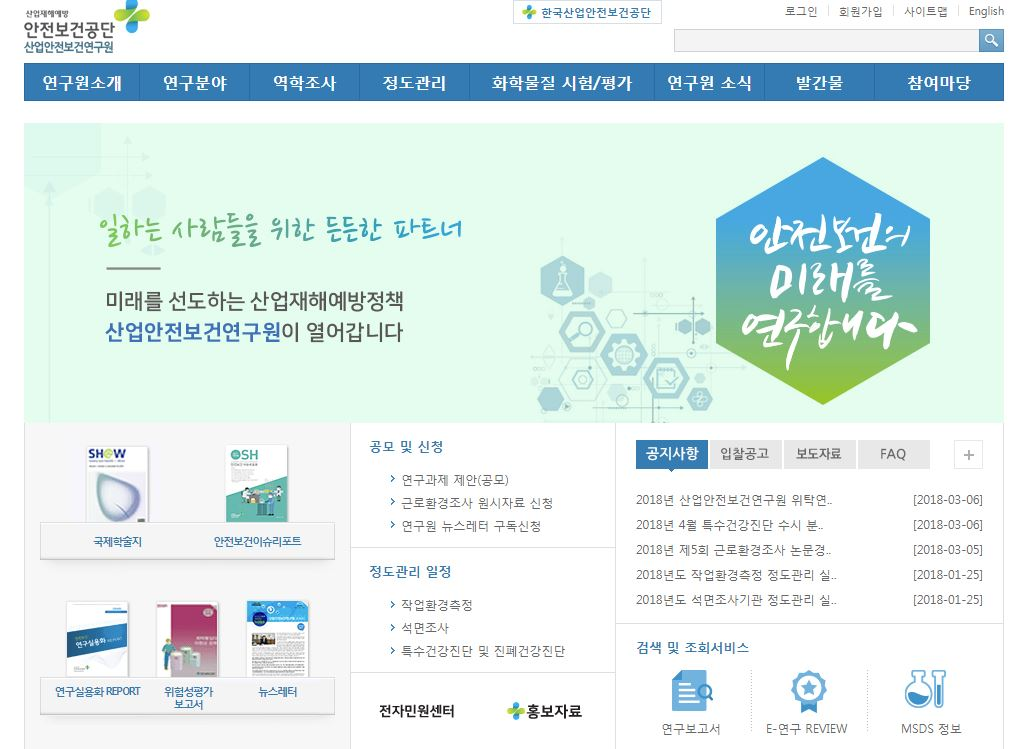 제5회 근로환경조사 논문경진대회