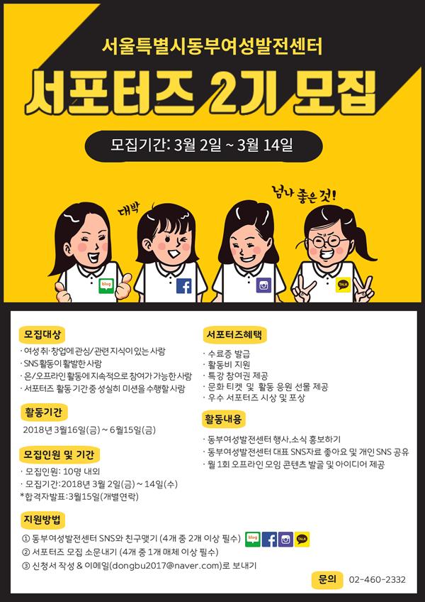 [서울특별시동부여성발전센터] 서포터즈 2기 모집