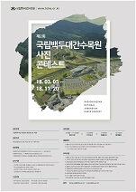제2회 국립백두대간수목원 사진 콘테스트
