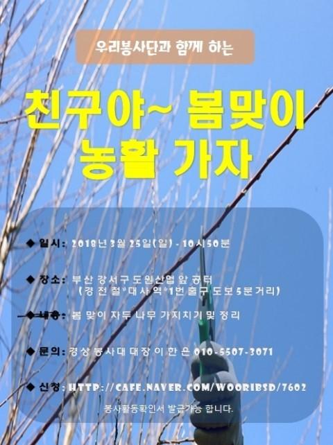 """[우리봉사단] 18. 03.25 부산 """"친구야~봄맞이 농활가자^.^~!! 봉사자모집(~03/18)"""