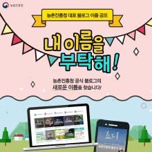 [이름공모] 농촌진흥청 공식 블로그 이름 공모