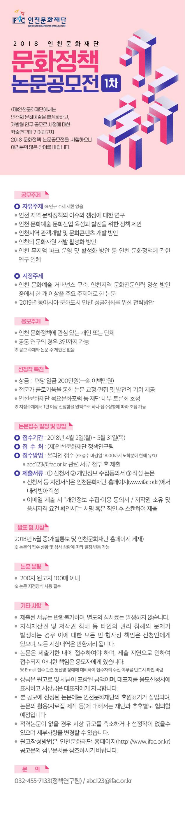 2018 인천문화재단 문화정책 논문공모전(1차)