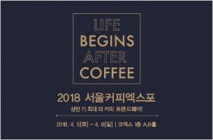 2018 서울커피엑스포