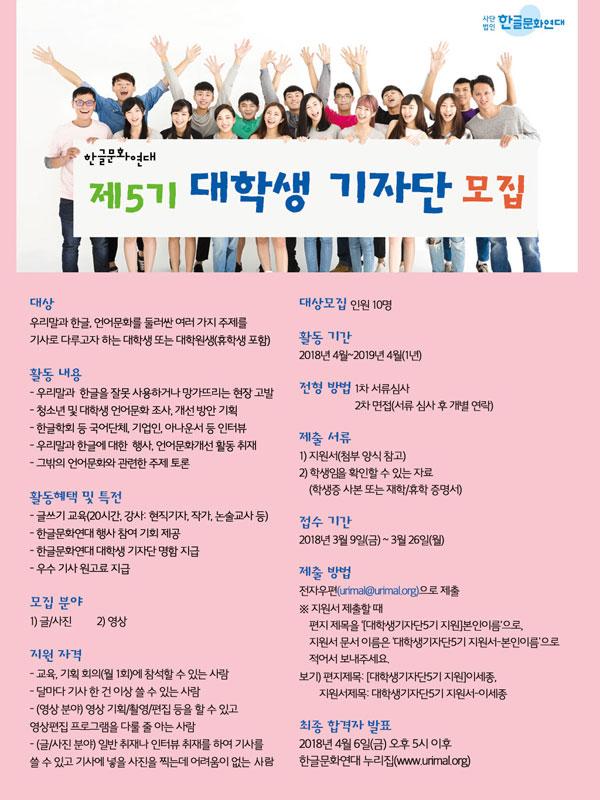 한글문화연대 대학생기자단 5기 모집