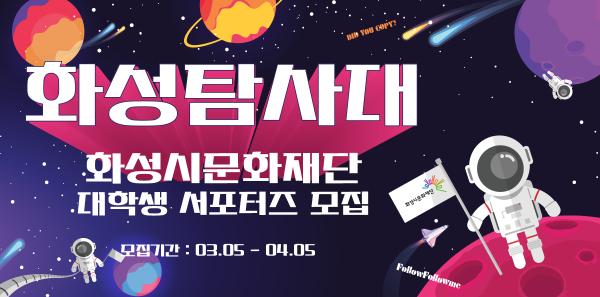 화성시문화재단 공식 서포터즈 모집