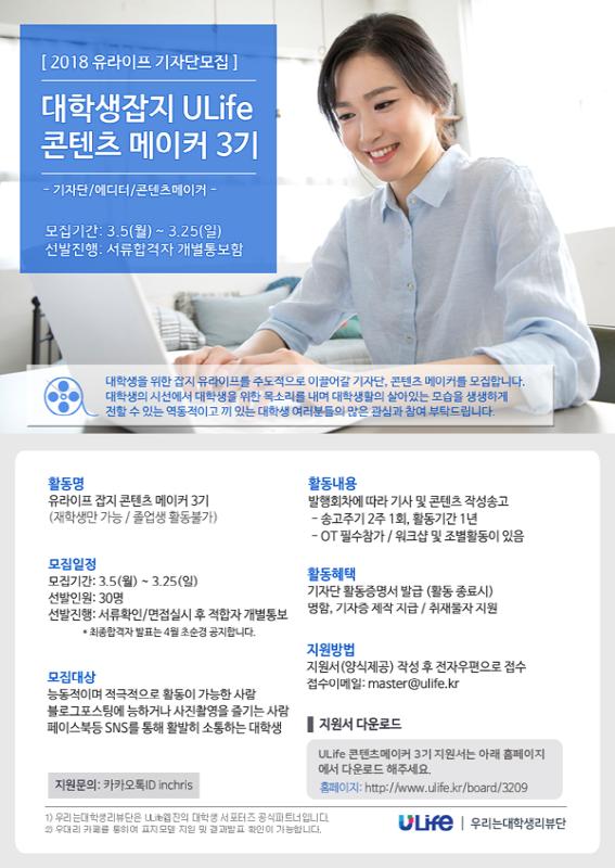유라이프 잡지 콘텐츠 메이커 3기모집