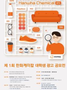 제 1회 한화케미칼 대학생 광고 공모전