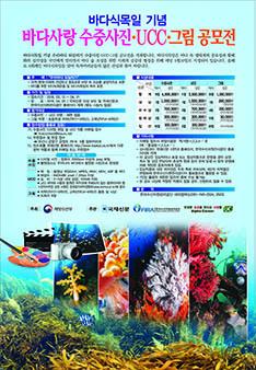바다식목일 기념 바다사랑 수중사진, UCC, 그림 공모전