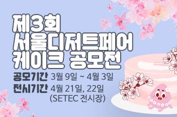 ≪제 3회 서울디저트페어 케이크 공모전≫